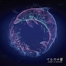 PLANET of DOLPHINS Original Drama CD